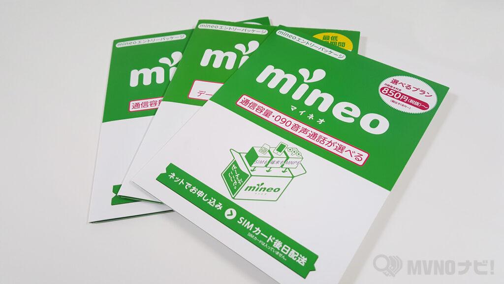 mineoの契約を考えている人に必見!もっとも安くmineoを契約する方法は?エントリーパッケージを利用すべし!