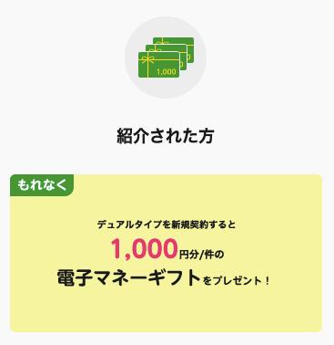 mineo、デュアルタイプ(音声SIM)契約時に紹介コード利用で1000円分の電子マネーギフトが貰える!紹介コードや使い方を解説