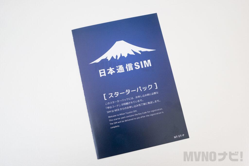 日本通信SIM(合理的みんなのプラン/合理的20GBプラン)の速度レビュー評価!【2021年7月計測】