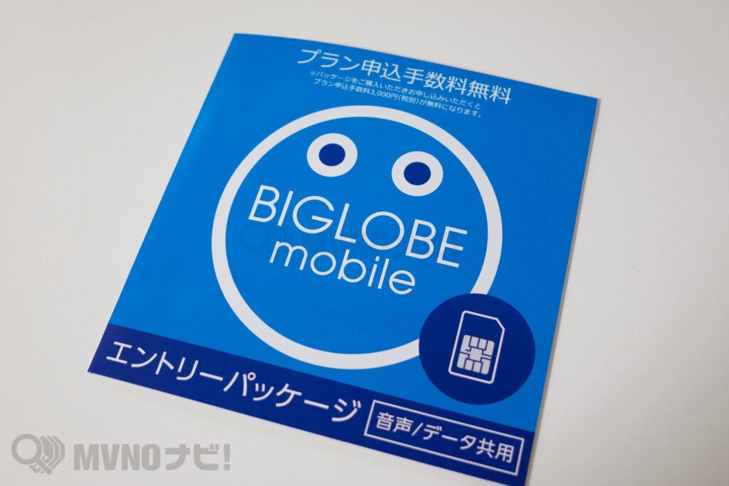 BIGLOBEモバイル(タイプA)の速度レビュー評価!【2021年9月更新】