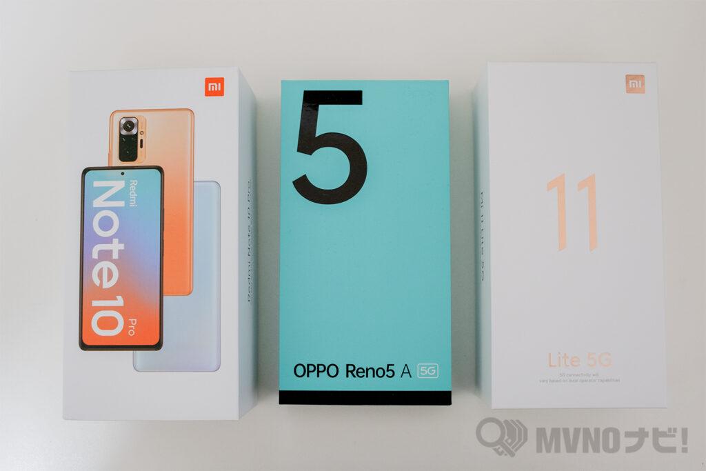 Mi 11 Lite 5G、OPPO Reno5 A、Redmi note 10 Proを利用してレビュー比較!評価はReno5 Aが総合的におすすめ