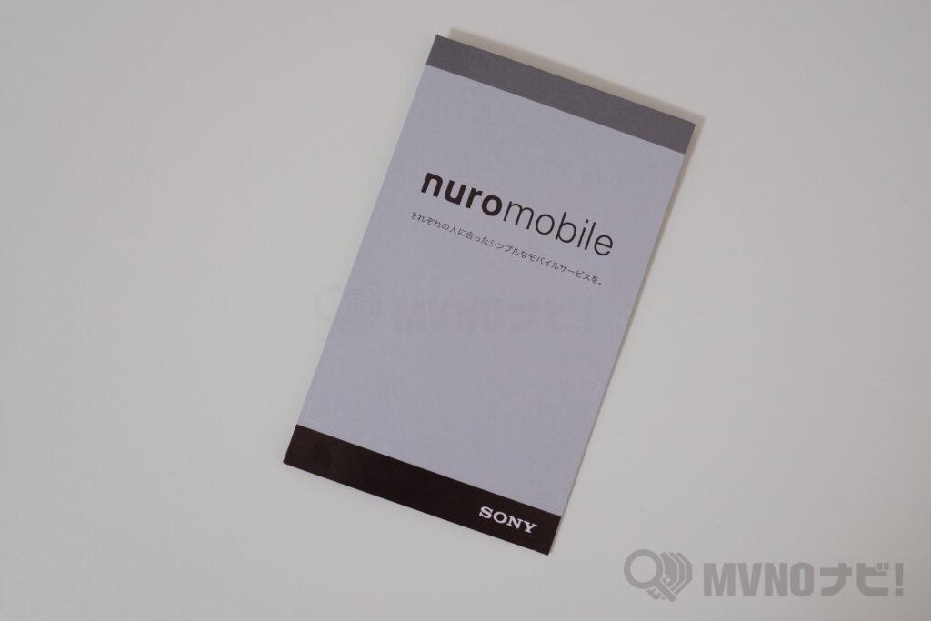 nuroモバイル(ドコモ網)の速度レビュー評価!【2021年9月更新】