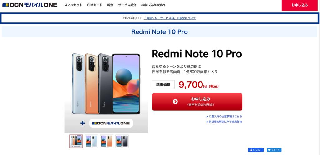 OCN モバイル ONEでXiaomi Redmi Note 10 Proが新規契約でも9700円!MNPも対象