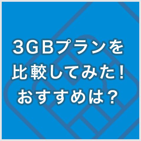 LINEMO、povo2.0で3GB月額990円。ギガ3GBプランはどれがおすすめなのか?格安SIM、サブブランドと比較してみた!