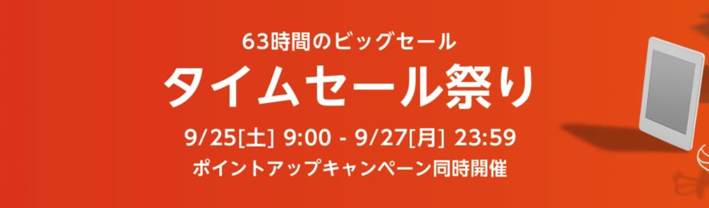 Amazonタイムセール祭りを2021年9月25日9時から開催!