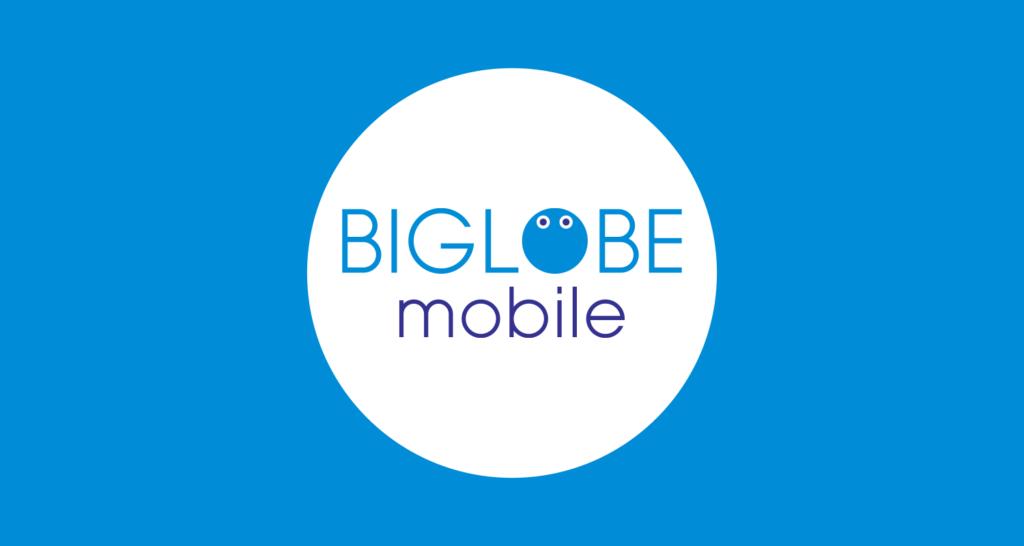【10月1日追記・修正】BIGLOBEモバイル、10月1日よりプラン名称変更。料金やサービスに変更はなくプラン名だけ変更?