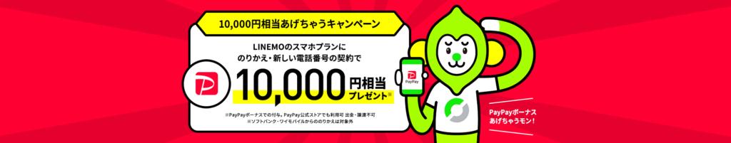 LINEMO、3GBプラン月額990円に加入でもPayPayボーナス3000円相当プレゼント!9月10日0時から
