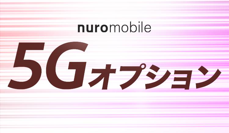 nuroモバイル 5Gオプションを無料で提供。9月15日から