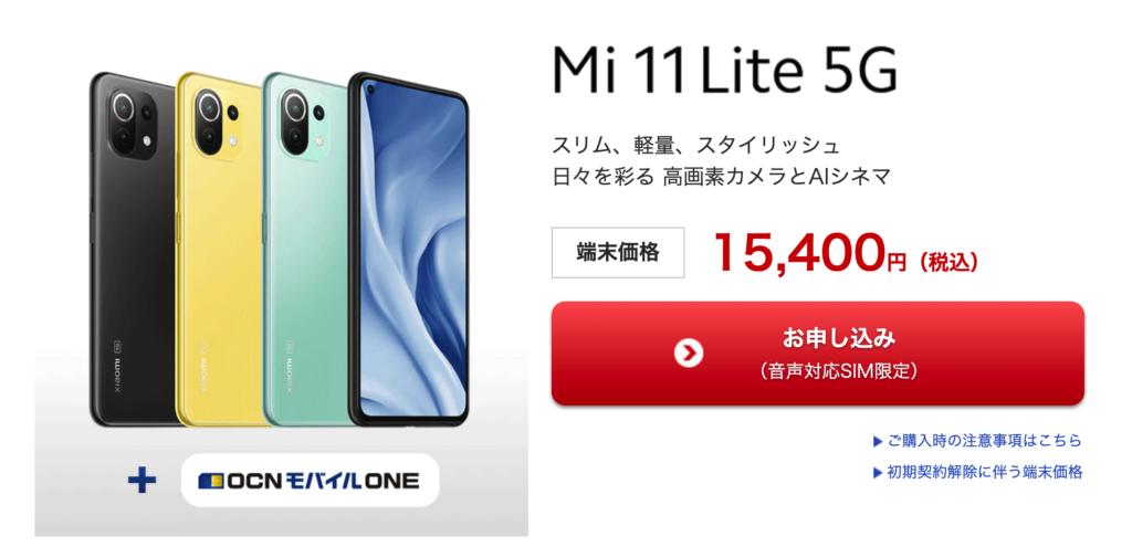 Xiaomi Mi 11 Lite 5GがOCN モバイル ONEの音声SIMとセットで1万5400円、新規、MNPどちらも対象。9月22日11:00まで