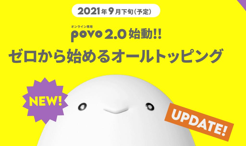 povo2.0を9月29日9:00から提供開始!