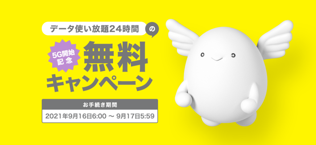 povo、「データ使い放題24時間(220円)」を9月16日6時~9月17日5時59分で無料に!