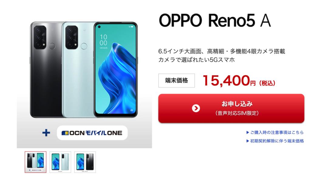 OPPO Reno5 AがOCN モバイル ONEで15,400円!新規契約・MNPが対象。音声SIM契約限定。