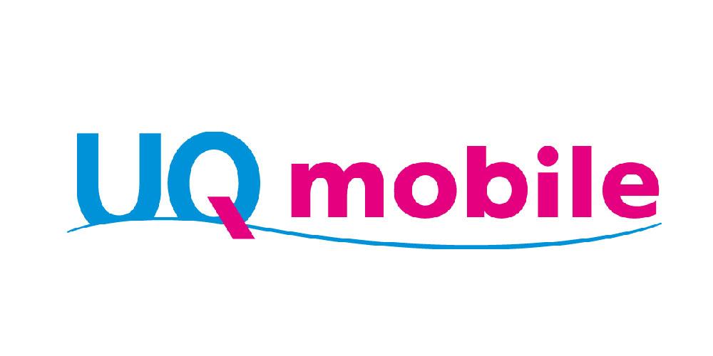 UQモバイル、自宅セット割で3GB月額990円。インターネットコースは先行キャンペーン開始。2021年9月2日から