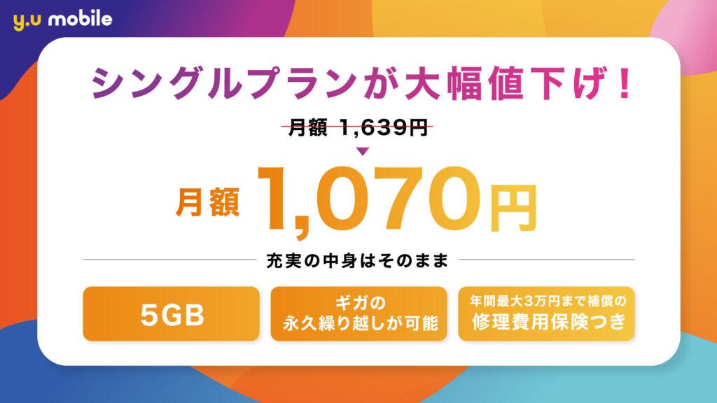 y.u mobile、シングルプランを月額1,070円に値下げへ。10月1日より