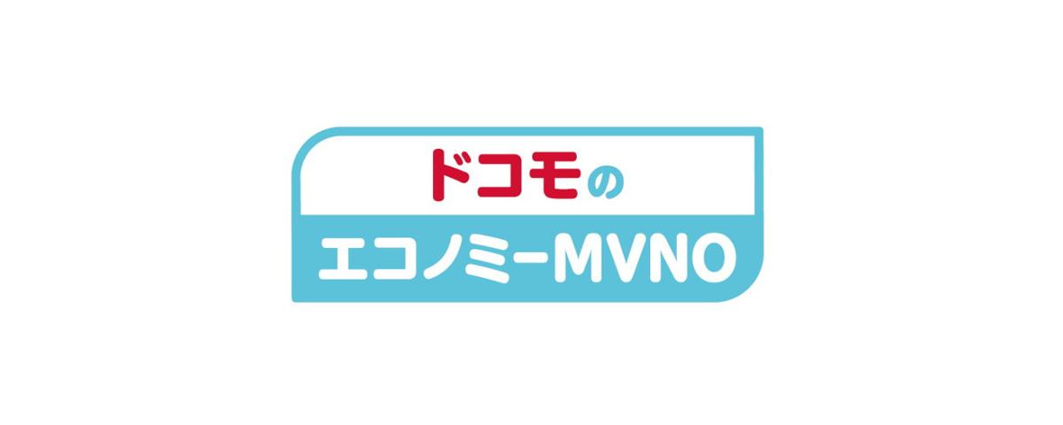 「ドコモのエコノミーMVNO」、ドコモショップで格安SIMの契約が可能に。まずはOCN モバイル ONEとフリービットから。dポイントで貯まる、使える!