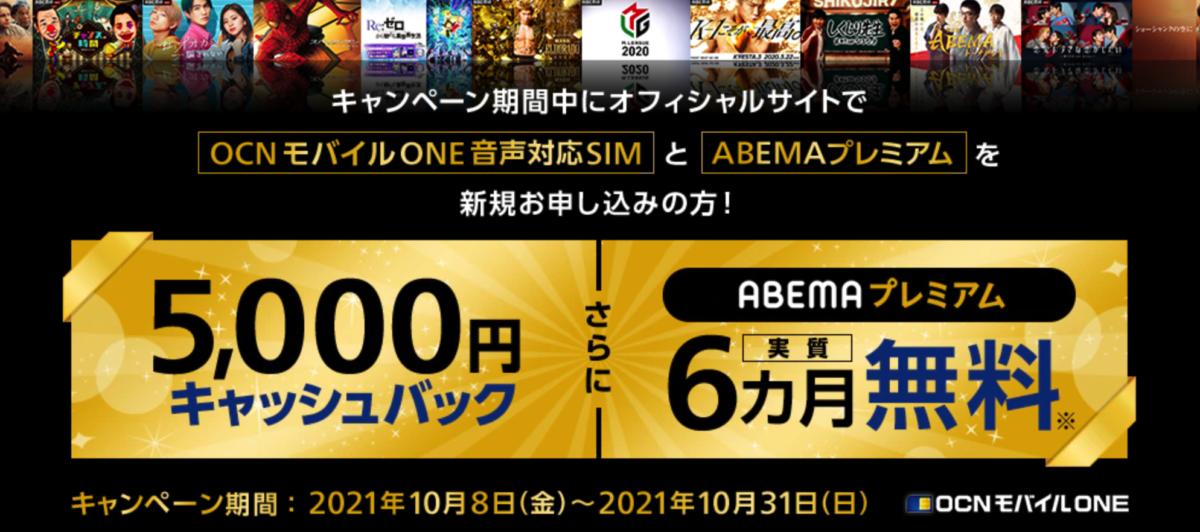 OCN モバイル ONE、音声SIMとABEMAプレミアム新規申し込みで5000円キャッシュバック+ABEMAプレミアム実質6カ月無料!10月31日まで