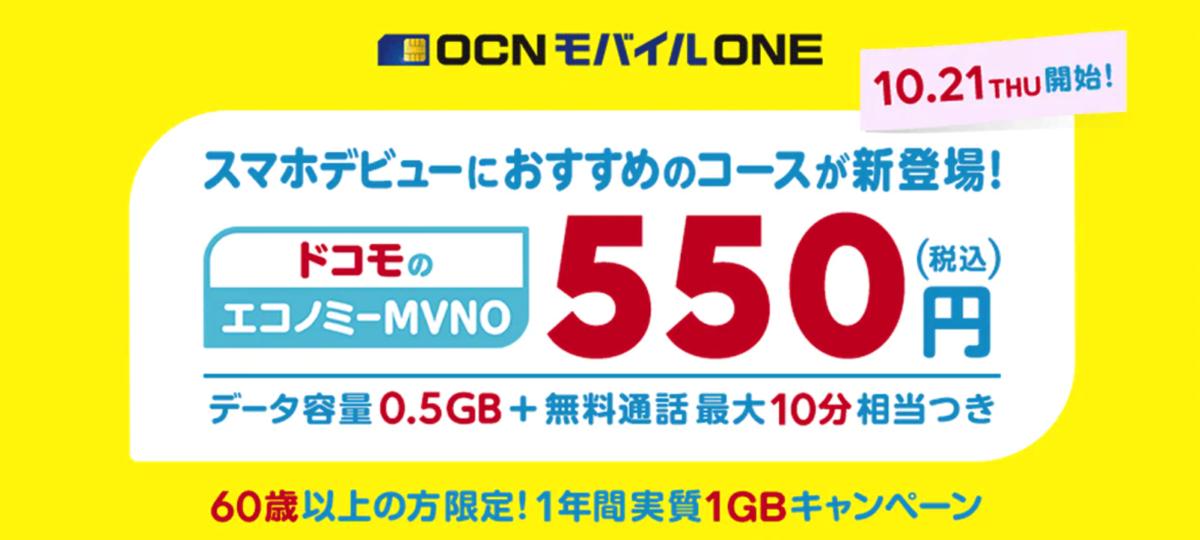OCN モバイル ONE、月額550円でデータ容量500MB、ひと月あたり最大10分相当の無料通話付き!60歳以上は12ヵ月間実質1GBになるキャンペーンも